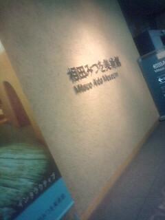 相田みつを博物館。