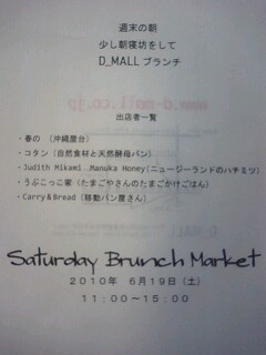 Saturday Brunch Market。